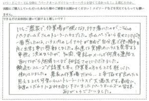 静岡県 Lien Rooge 鈴木忍様